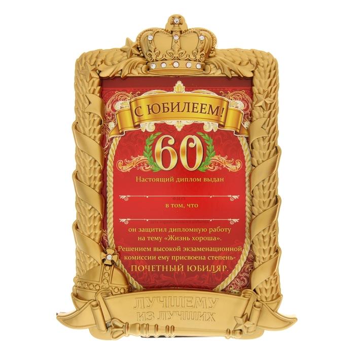 """Диплом в рамке """"С Юбилеем 60"""""""