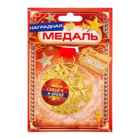 """Медаль со звездами """"Самый яркий"""", диам. 5 см"""