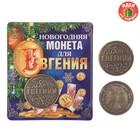 """Новогодняя подарочная монета """"Евгений"""""""