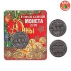 """Новогодняя подарочная монета """"Анна"""""""