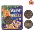 """Новогодняя подарочная монета """"Алексей"""""""
