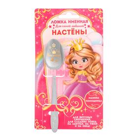 """Ложка детская на открытке """"Настёна"""""""