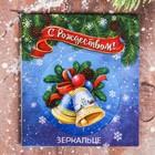 """Зеркало в конверте """"Рождественские колокольчики"""", 7 х 7,8 см"""