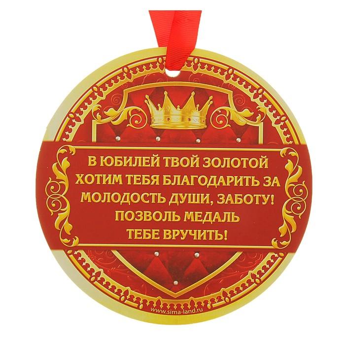 К медали поздравления