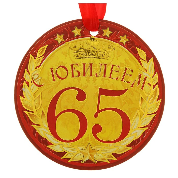 """Медаль - гигант """"Юбилей 65 лет"""""""
