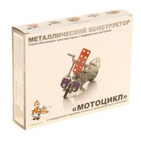 Конструктор металлический с подвижными деталями 'Мотоцикл' 2027 Ош