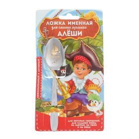"""Ложка детская на открытке """"Алёшенька"""""""