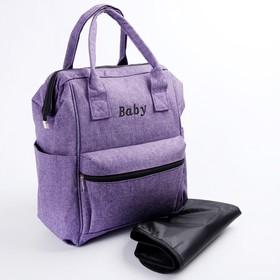 Сумка-рюкзак для хранения вещей малыша, с ковриком для пеленания, цвет фиолетовый