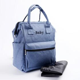 Сумка-рюкзак для хранения вещей малыша, с ковриком для пеленания, цвет синий