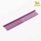 Расческа для шерсти с гальваническим покрытием, 16 х 3 см, фиолетовая