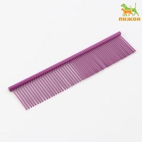 Расческа для шерсти с гальваническим покрытием, 18,8 х 4,2 см, фиолетовая