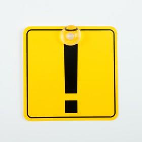 """Табличка на стекло """"Неопытный водитель"""", на присоске, ГОСТ"""