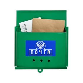 """Ящик почтовый горизонтальный, без замка (с петлёй), """"Письмо"""", зелёный"""
