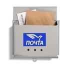 """Ящик почтовый горизонтальный, без замка (с петлёй), """"Письмо"""", серый"""