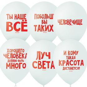"""Шар латексный 12"""" """"Хвалебные шары"""" пастель, 2 ст., набор 10 шт, цвет белый"""