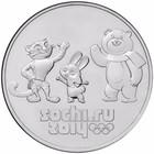 """Монета """"25 рублей 2014 года Сочи-2014 Талисманы"""""""