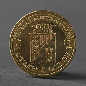 """Монета """"10 рублей 2014 ГВС Старый Оскол Мешковой"""""""