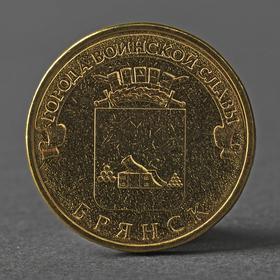 """Монета """"10 рублей 2013 ГВС Брянск Мешковой"""""""
