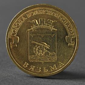 "Монета ""10 Рублей 2013 ГВС Вязьма Мешковой"""