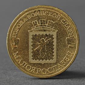 """Монета """"10 рублей 2015 ГВС Малоярославец мешковой"""""""