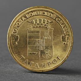 """Монета """"10 рублей 2015 ГВС Таганрог мешковой"""""""