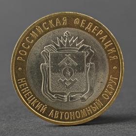 """Монета """"10 рублей 2010 Ненецкий автономный округ"""""""