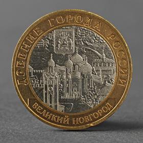 """Монета """"10 рублей 2009 ДГР Великий Новгород СПМД"""""""