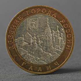 """Монета """"10 рублей 2009 РФ Галич ММД"""""""