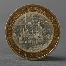 """Монета """"10 рублей 2009 ДГР Калуга СПМД"""""""