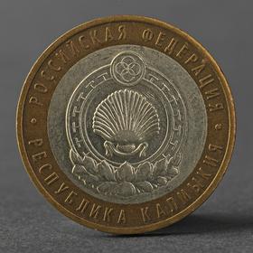 """Монета """"10 рублей 2009 РФ Республика Калмыкия СПМД"""""""