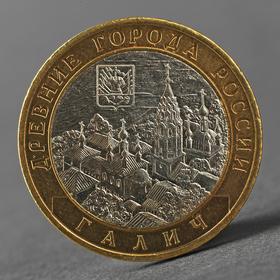 """Монета """"10 рублей 2009 РФ Галич СПМД"""""""