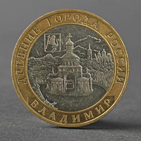 """Монета """"10 рублей 2008 Владимир ММД"""""""