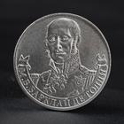 "Монета ""2 рубля 2012 Генерал-фельдмаршал М.Б. Барклай де Толли ( 1812 ) Бородино"""
