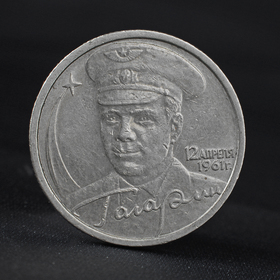 "Монета ""2 рубля 2001 года Ю.А. Гагарин СПМД"""