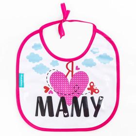 Нагрудник непромокаемый «Я люблю маму», на завязках Ош