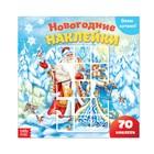 "Книга ""Новогодние наклейки.Дед Мороз и Снегурочка"" 20 х 20 см, 10 стр. 70 наклеек"
