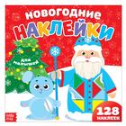 """Книга """"Новогодние наклейки.Дед Мороз"""" 20 х 20 см, 10 стр. 128 наклеек"""