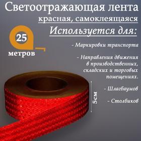 Светоотражающая контурная клейкая лента, красная, 5 см х 25 м
