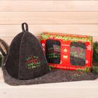 """Набор банный: шапка и коврик """"Морозного года и жаркой баньки"""""""