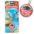"""Брелок """"Выпуск 2018"""""""