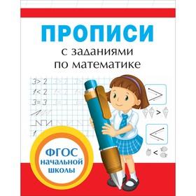 Прописи и тренажеры для начальной школы «Прописи с заданиями по математике»