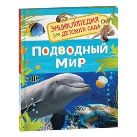 Энциклопедия для детского сада «Подводный мир»