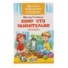 Детская библиотека Росмэн «Кому что удивительно. Рассказы». Автор: Голявкин В.