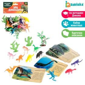 """Набор животных с обучающими карточками """"Эра динозавров"""", 10 животных"""