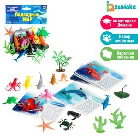 """Набор животных с обучающими карточками """"Подводный мир"""", 10 животных"""