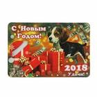 """Магнит """"С Новым Годом! 2018"""" щенок с подарками, 9х6см"""