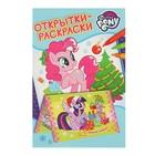 Новогодние открытки «Мой маленький пони»