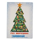 Новогодняя брошюра «Раз морозною зимой»