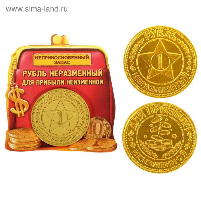 """Монета """"Рубль неразменный"""""""