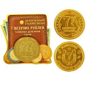 "Монета ""7 везучих рублей"""